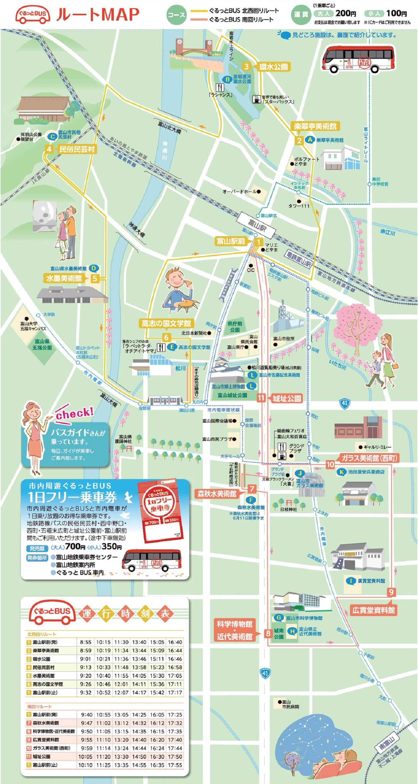 富山駅周辺をお手軽に観光♪『市内周遊ぐるっとBUS』 | 富山市 ...