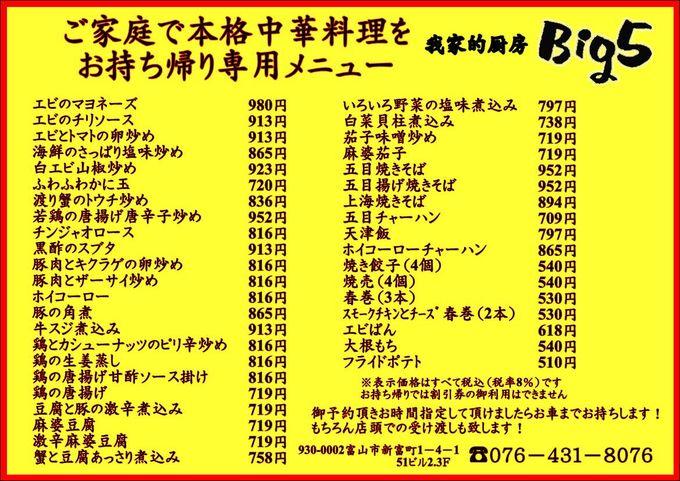 富山 テイクアウト マップ